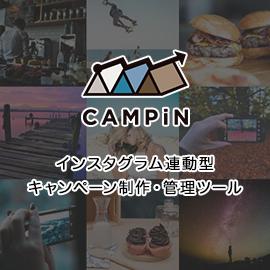 インスタグラム連動型キャンペーン制作・管理ツール【CAMPiN】