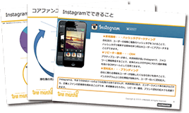 Instagram活用術