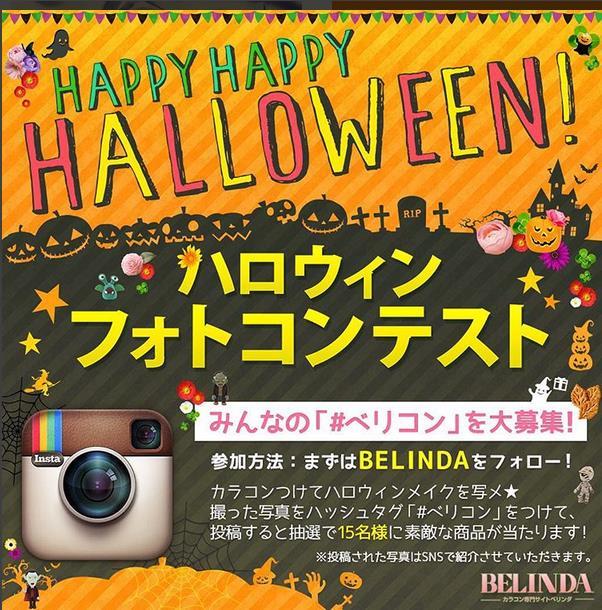 BELINDAキャンペーン2