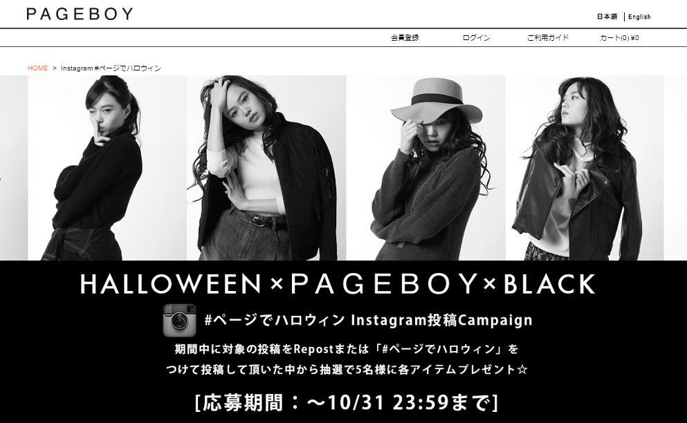 PAGEBOYキャンペーン