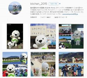 kiichan_2015