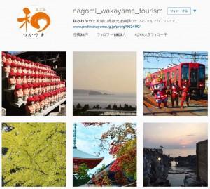 nagomi_wakayama_tourism