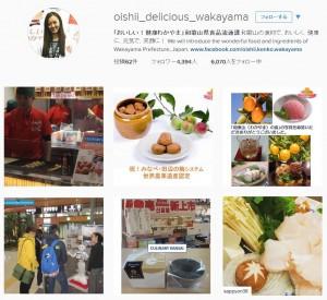 oishii_delicious_wakayama