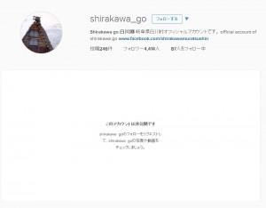 shirakawa_go