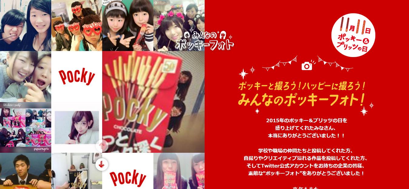 FireShot Capture 12 - みんなのポッキーフォト |ポッキー|グリコ - http___cp.pocky.jp_photo_