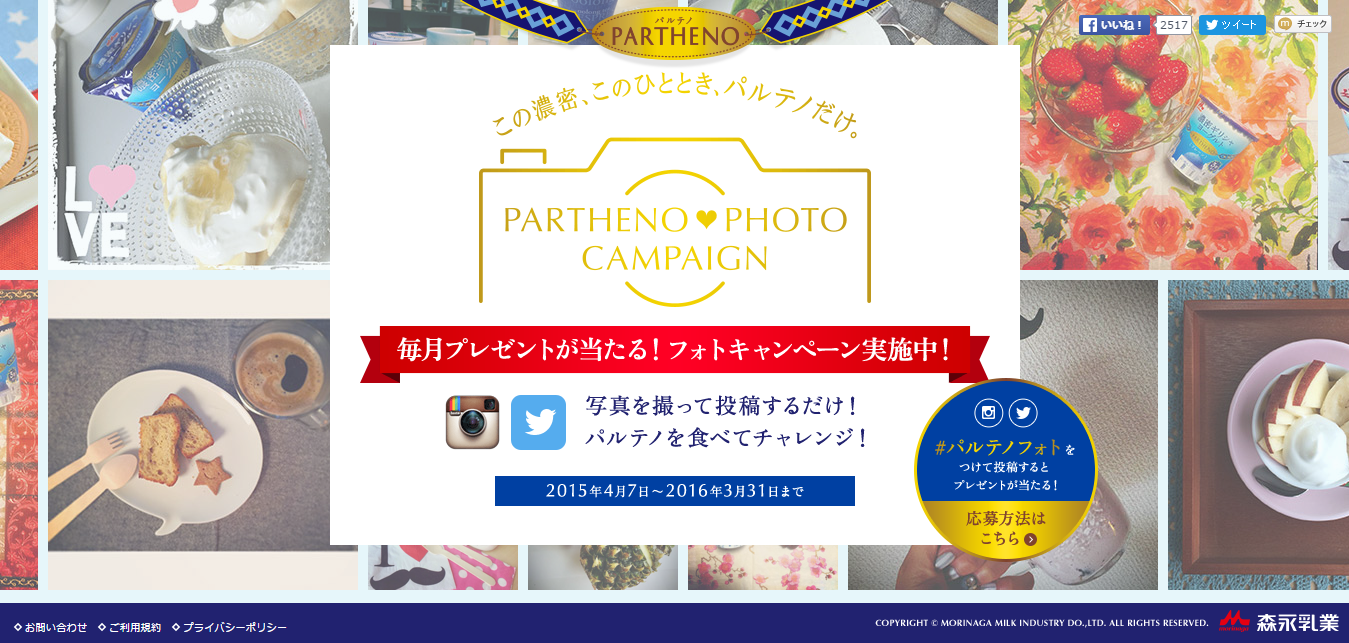 FireShot Capture 13 - PARTHENO PHOTO CAMPAIGN (パルテノフォトキャンペーン) I パルテノ - http___partheno-photo.com_