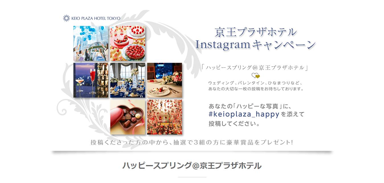 FireShot Capture 51 - ハッピースプリング@京王プラザホテル - http___tagplus.jp_keioplazahotel_