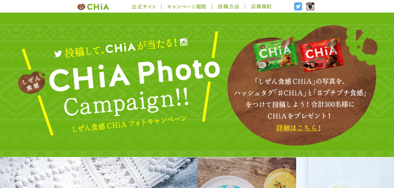 FireShot Capture 80 - しぜん食感 CHiA Photo Campaign!!_ - http___www.shizenshokkan.com_chia_campaign.html