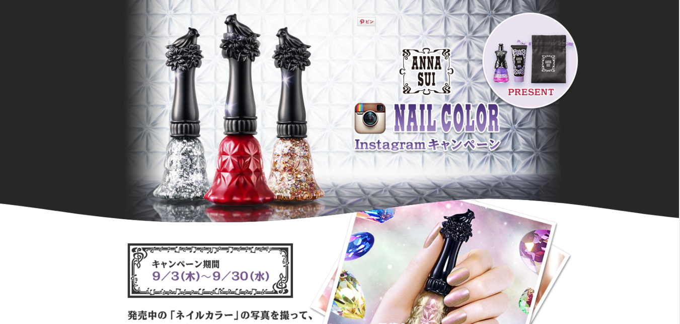 FireShot Capture 81 - ANNA SUI NAIL COLOR Inst_ - http___www.annasui.com_jp_special_nail2_instagram_