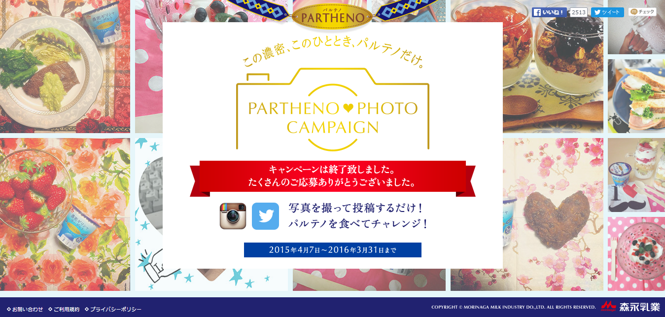 FireShot Capture 83 - PARTHENO PHOTO CAMPAIGN (パルテノフォトキャンペーン) I パルテノ - http___partheno-photo.com_