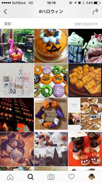 2016年10月現在、「#ハロウィン」で120万件を越える投稿がある。
