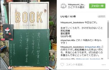 hitoyasumi1