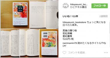 hitoyasumi2