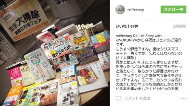 relifestory2
