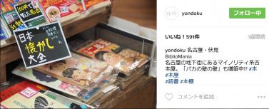 yondoku2