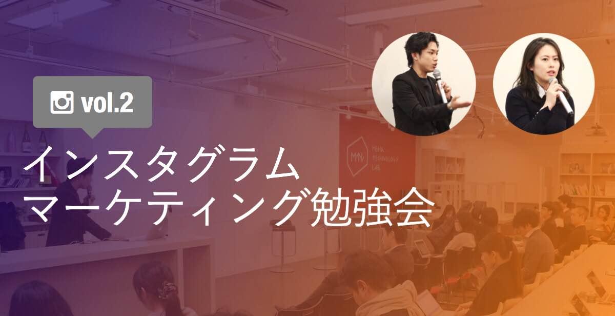 【詳細レポート】Instagramマーケティング勉強会vol.2 〜アカウント運用・インフルエンサー編〜【前編】