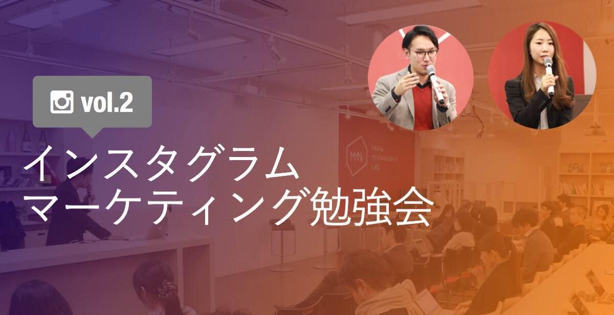 【詳細レポート】Instagramマーケティング勉強会vol.2 〜キャンペーン・広告編〜【後編】