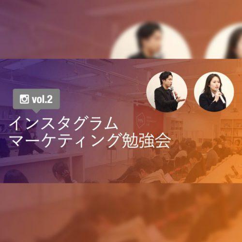 【詳細レポート】Instagramマーケティング勉強会vol.2 〜アカウント運用・インフルエン…