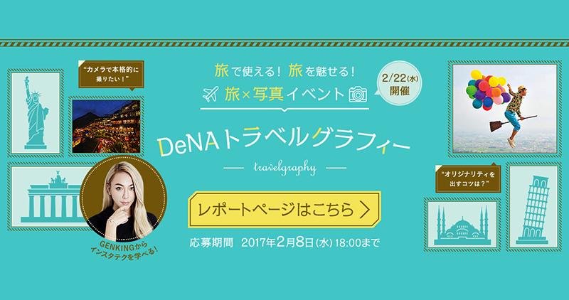 【インスタレポート】写真×旅イベント『DeNAトラベルグラフィー』に潜入!