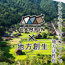 Instagramで地方活性化【CAMPiN×地方創生】