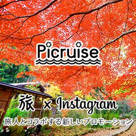 旅人とコラボする新しいプロモーション【Picruise】