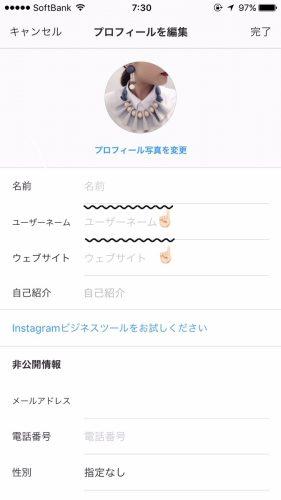 Instagram プロフィール編集