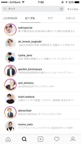 Instagram ユーザー ピープル アカウント