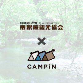 【CAMPiN利用事例】キャンペーンで新鮮なイメージの構築を目指す!帝釈峡のインスタグラム活用法