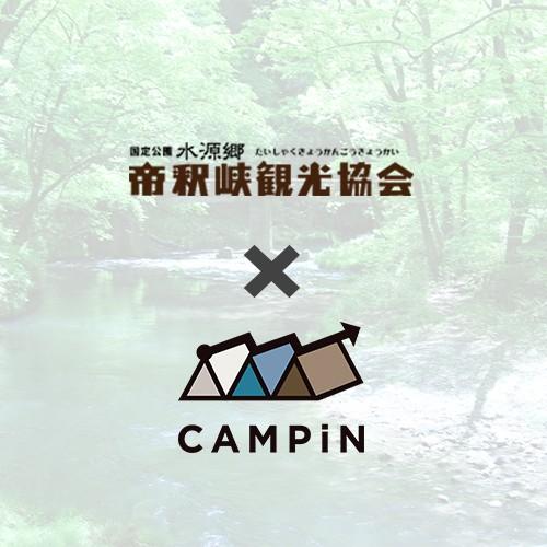【CAMPiN利用事例】キャンペーンで新鮮なイメージの構築を目指す!帝釈峡のインスタグラム活用…