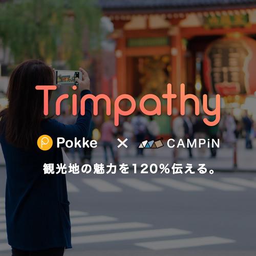 【Trimpathy】観光地の魅力を120%伝える。