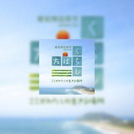 【インスタレポート】#たはら暮らし とオフ会開催でコミュニケーションづくり!愛知県田原市のインスタグラム活用法
