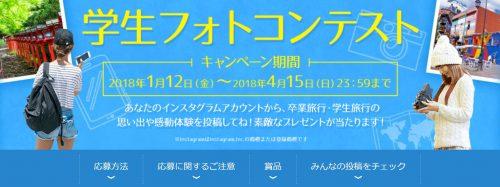 日本旅行キャンペーン