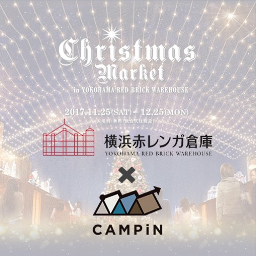 【CAMPiN利用事例】クリスマスマーケットで初導入!横浜赤レンガ倉庫のインスタグラムキャンペー…