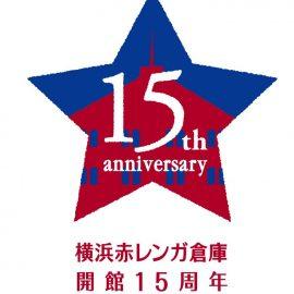 【インスタレポート】インスタグラムで集客を狙う!横浜赤レンガ倉庫のインスタ活用法