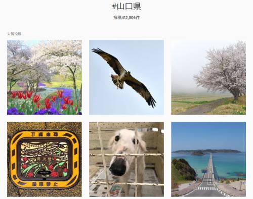 Instagram山口県
