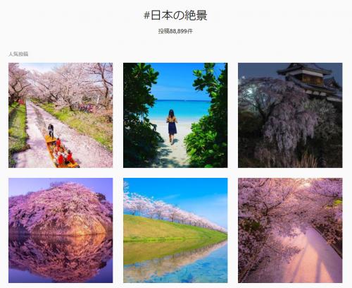 Instagramの日本の絶景