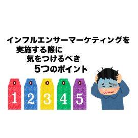 インフルエンサーマーケティングを実施する際に気をつけるべき5つのポイント