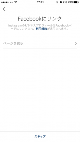 Facebookスキップ