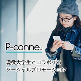 現役大学生とコラボするソーシャルプロモーション【P-conne】