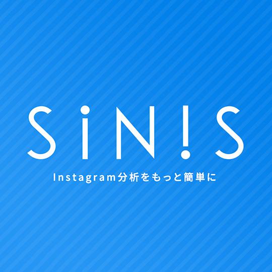 【SINIS】Instagramの無料分析ツール