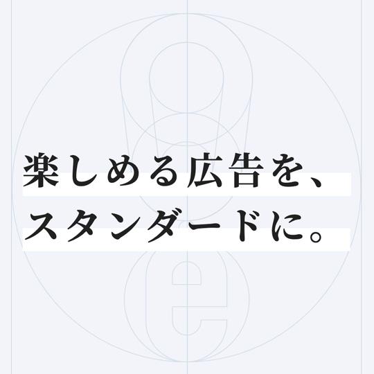 【広告運用】インスタグラム広告運用代行