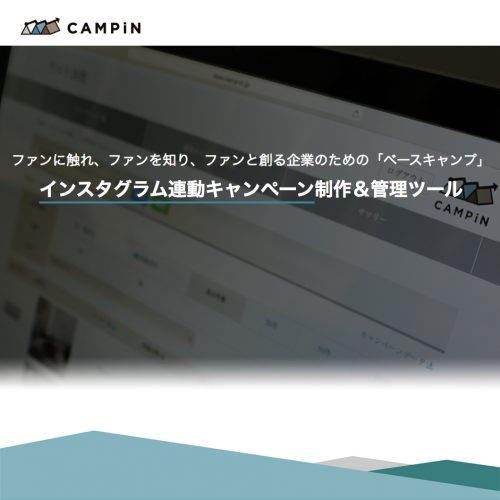 インスタグラムキャンペーンCMS「CAMPiN」の使い方