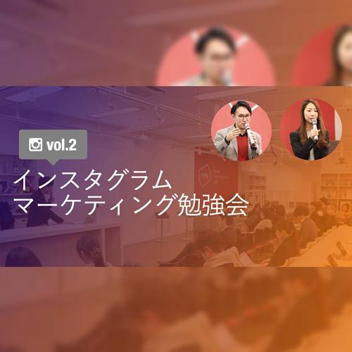【詳細レポート】Instagramマーケティング勉強会vol.2 〜キャンペーン・広告編〜【後編…
