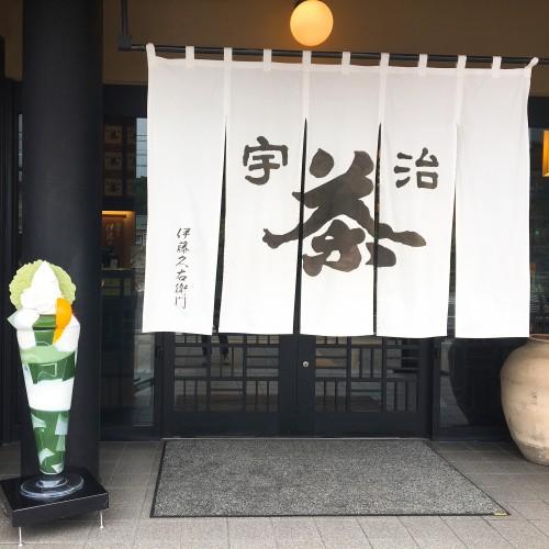 【インスタレポート】伊藤久右衛門が伝える京都・宇治の世界観
