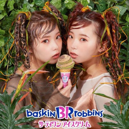 【インスタレポート】アイスクリーム×ファッションの斬新なコラボレーションで好反応!サーティワンア…