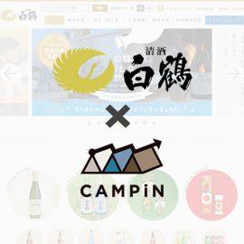 【CAMPiN利用事例】様々なお酒の楽しみ方を提案する白鶴酒造のインスタグラムキャンペーン