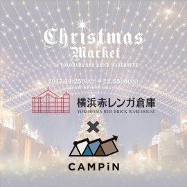 【CAMPiN利用事例】クリスマスマーケットで初導入!横浜赤レンガ倉庫のインスタグラムキャンペーン