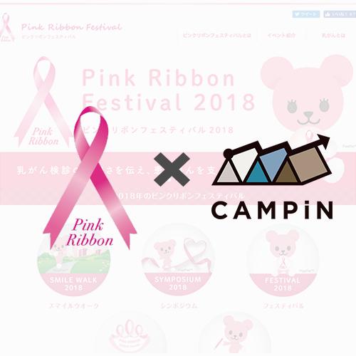 【CAMPiN利用事例】若年層の認知拡大!ピンクリボンフェスティバルのインスタグラムキャンペーン…