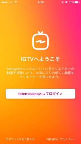 IGTVログイン1