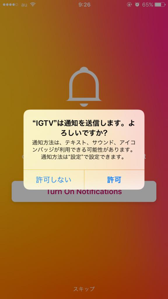 IGTVログイン3